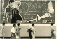 Marc Riboud Tokyo 1958